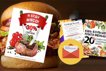 Email маркетинг для продвижения ресторана