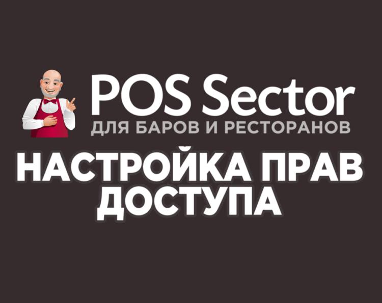 настройка прав доступа pos-sector
