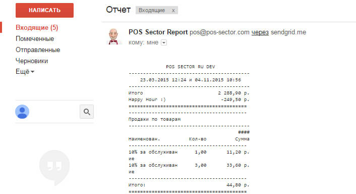 POS-Sector звіт на e-mail