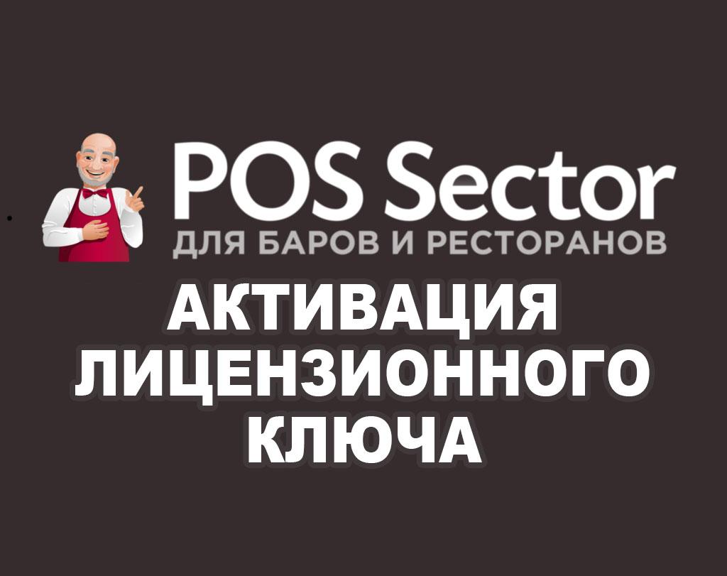 Активация программы Pos-sector