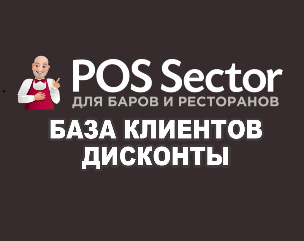 добавление клиентов и скидки пос сектор
