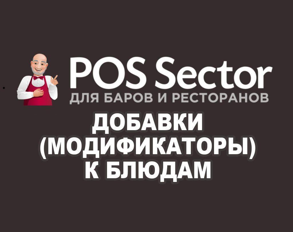 Добавка к блюду в pos-sector