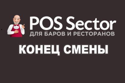 Конец смены pos-sector