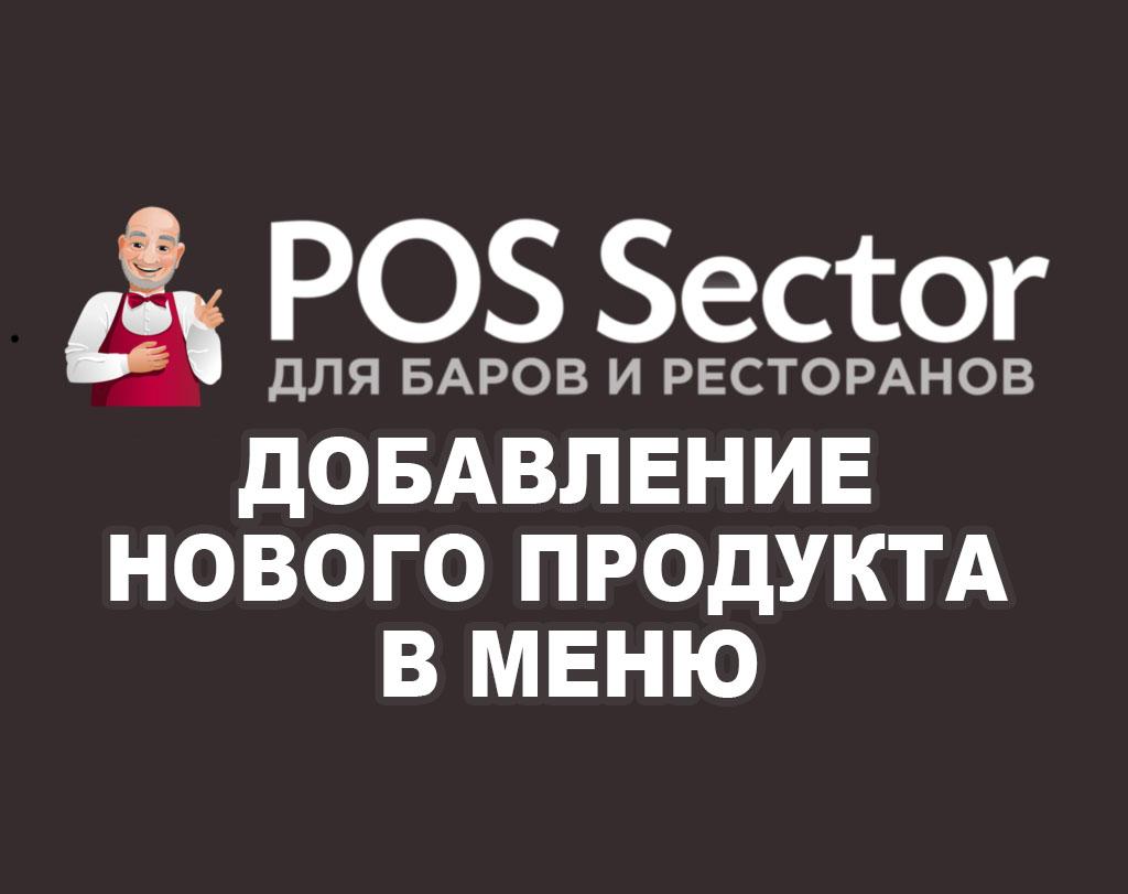 Новое блюдо в pos sector