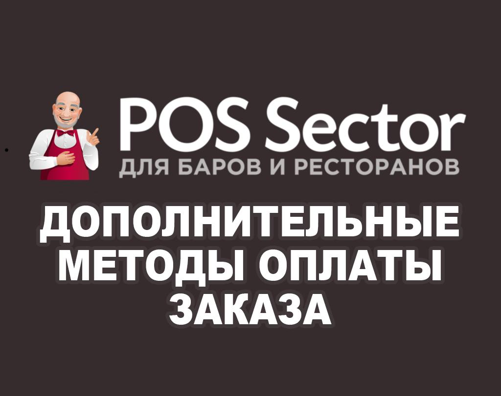 Способы оплаты заказа pos-sektor.