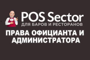 Права официанта и администратора в Pos-sector
