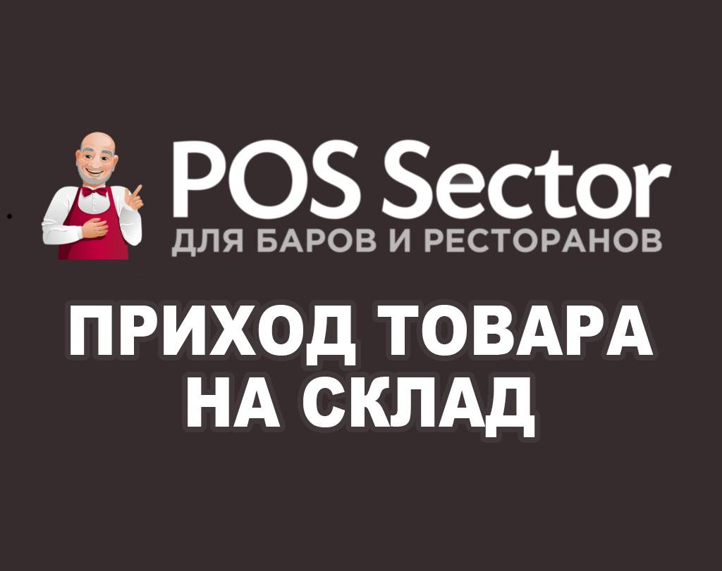 Приход товара pos sector