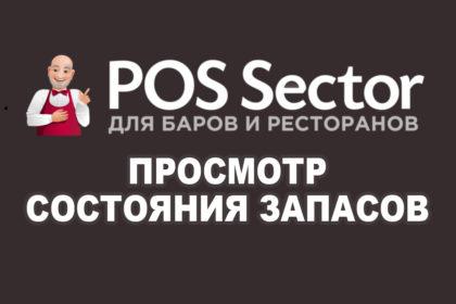 Запасы pos-sector