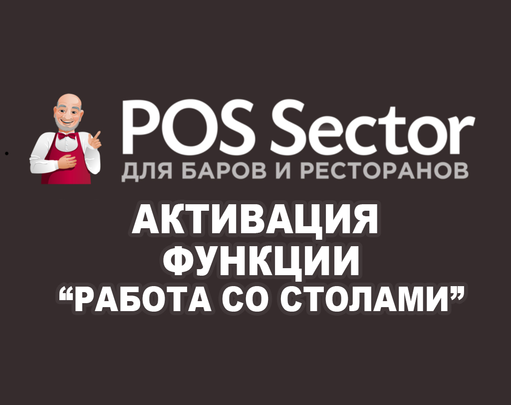Работа по столам Pos-sector