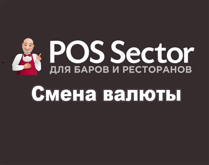 Смена валюты для POS-Sector