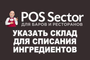 Списание ингредиентов в pos sector