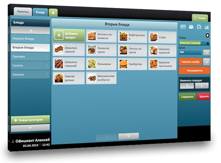 Программа POS Sector для автоматизации ресторана