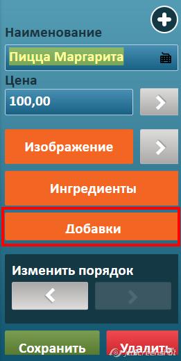 POS Sector добавки к блюдам- настройка скриншот3