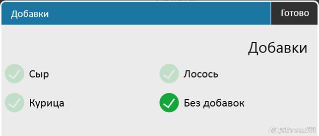 POS Sector добавки к блюдам- настройка скриншот4