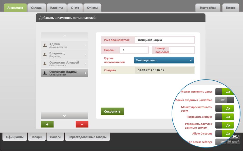 Программа для автоматизации ресторана- POS Sector скриншот 2