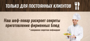 Email маркетинг ресторана - реклама