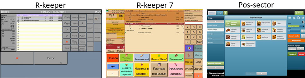 R-Keeper, R-Keeper 7 и Pos Sector