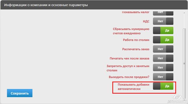 POS Sector добавки к блюдам- настройка скриншот1