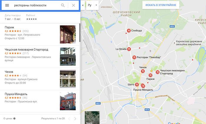Интернет-маркетинг ресторана - гугл карта