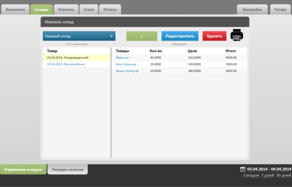 Программа для автоматизации ресторана- POS Sector скриншот 4