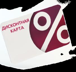 discount-card-ru