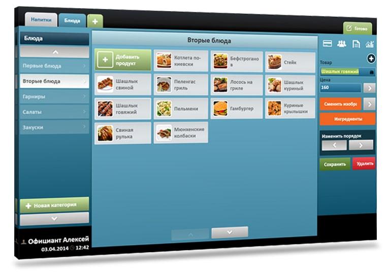 Интерфейс программы автоматизации кафе, баров, ресторанов POS Sector